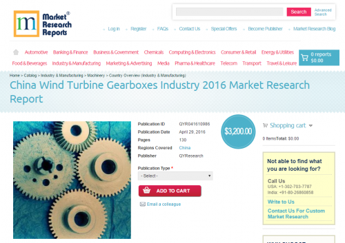 China Wind Turbine Gearboxes Industry 2016'