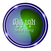 Suku Hong Logo