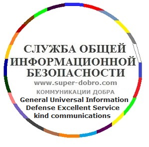 General Universal Information Defense Exellent Service'