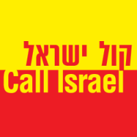 Call Israel Logo