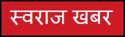 swaraj live'