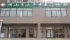 Wuhan Dr. Lee's TCM Clinic'