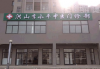 Wuhan Dr.Lee Clinic'