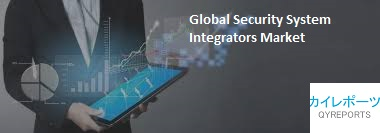 Global Security System Integrators Market Forecast 2018'