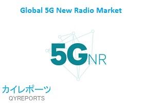 Global 5G New Radio Market Forecast 2018'