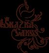 Company Logo For Skazka Cakes'
