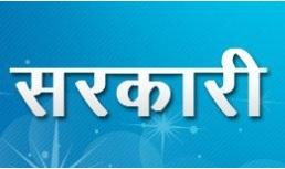 Company Logo For Sarkari Naukri, Government Jobs, Latest Sar'