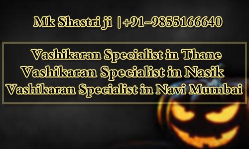 vashikaran specialist in Navi Mumbai'