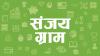 SanjayGram Hindi Blog