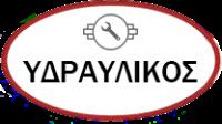 ydravlikos Logo