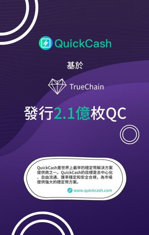 DeFi Mining-QuickCash issues 210 million QC based on TrueCha'