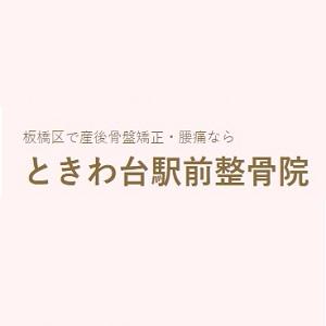 Company Logo For Tokiwadai Ekimae Seikotsu-in'