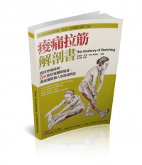 Stretching Book