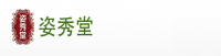 Zi Xiu Tang Bee Pollen Logo