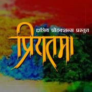 Priyatama'
