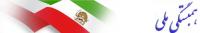 Hambastegi Meli Logo