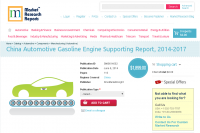 China Automotive Gasoline Engine Supporting Report 2014-2017