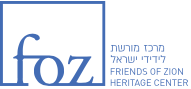 The Friends of Zion Heritage Center Logo