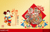 The New Year in China'