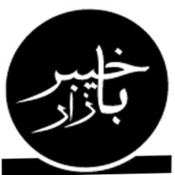 Company Logo For khyberbazaar.com'